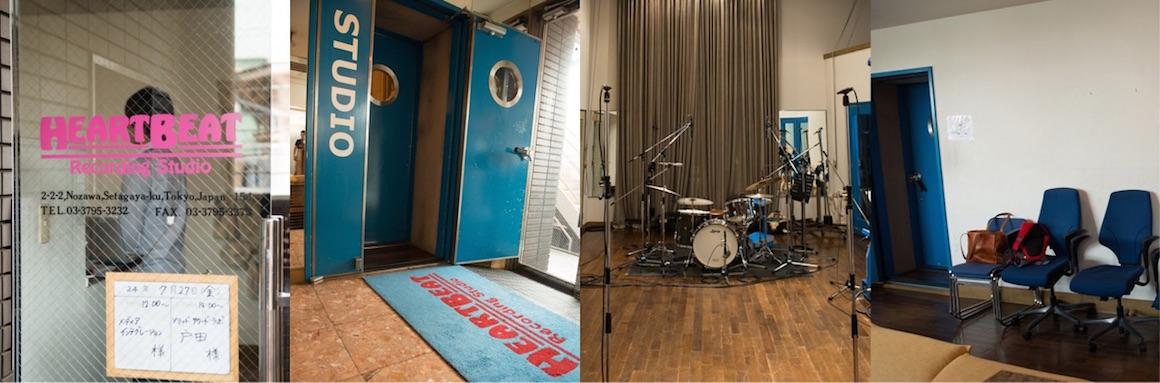 会場となったハートビート・レコーディング・スタジオ