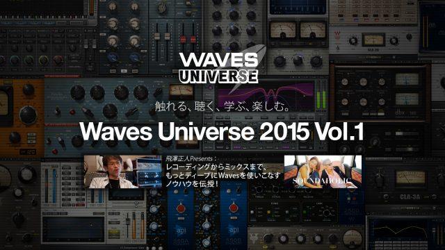 20150528_waves2_universe_l