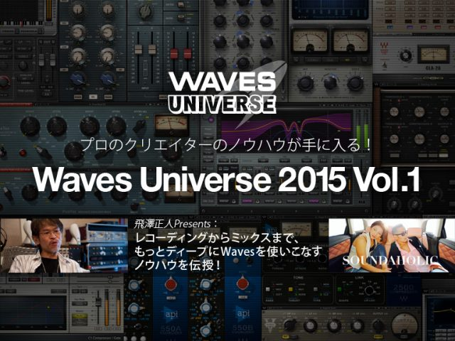 20150528_waves3_universe_s