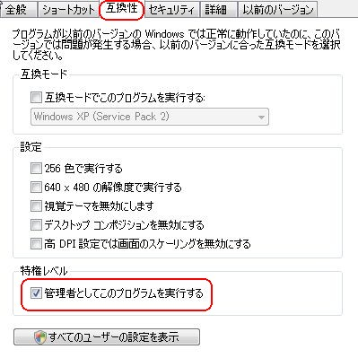 """Windows環境で""""ユーザーアカウント制御設定""""とアプリケーションに""""管理者権限で起動""""を適用する"""