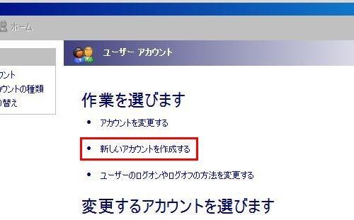 Windows新規ユーザーアカウント作成方法