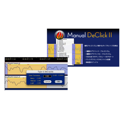 [販売終了]Manual DeClick II