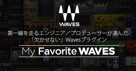 my-favorite-waves