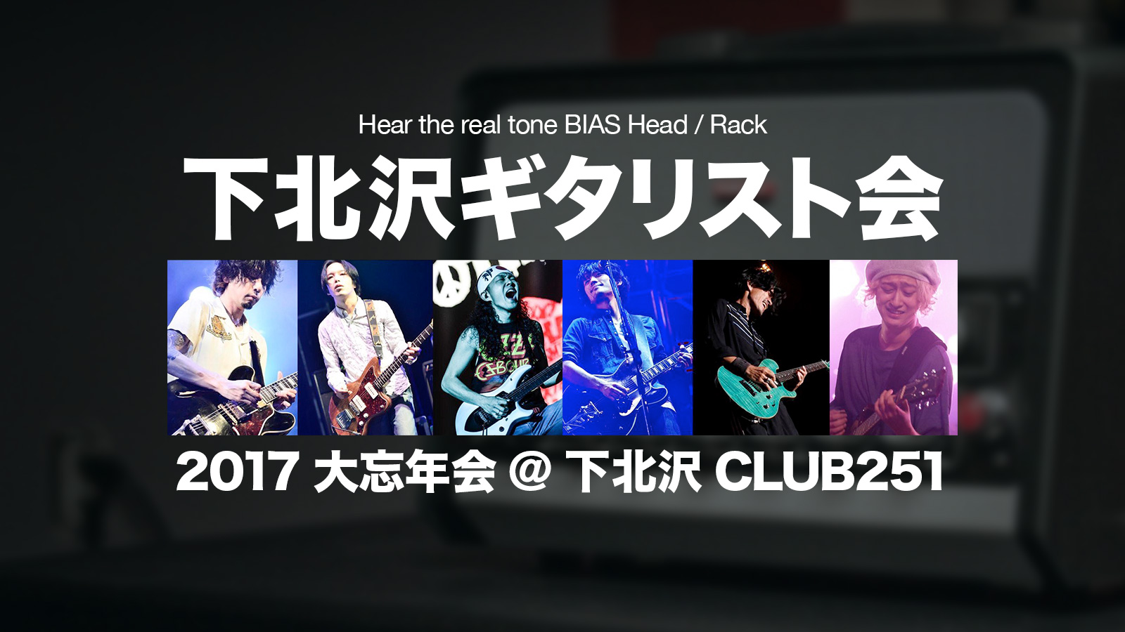 20171220_positivegrid_bias_shimokitazawa2_l1600