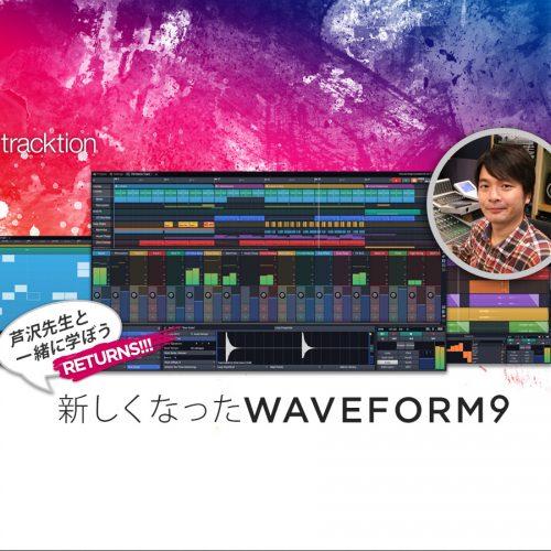 WAVEFORM 9 | Media Integration, Inc
