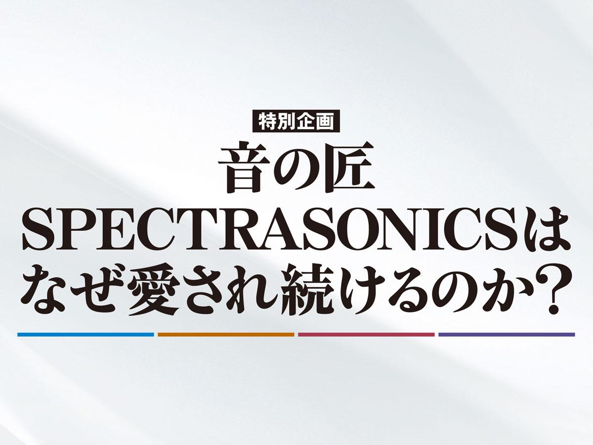 SPECTRASONICSに魅了されるクリエイターたち