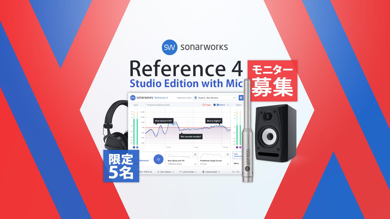 魔法のスピーカー・キャリブレーションを体験して、レポートしよう!Sonarworks Reference 4 モニター募集キャンペーン