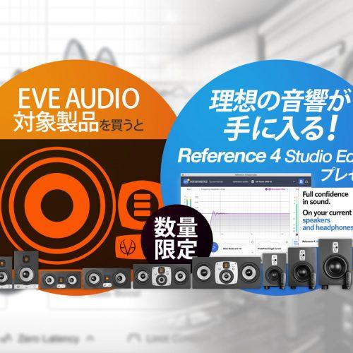 理想的なスタジオの響きとモニター環境が同時に手に入る! EVE AudioモニターSonarworksプレゼントプロモーション