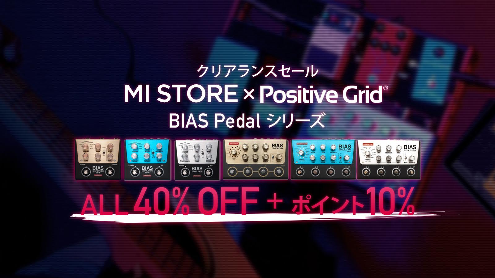 MIストア Positive Grid BIAS Pedal シリーズ クリアランスセール!全品40%オフ & 今だけポイント10%プレゼント