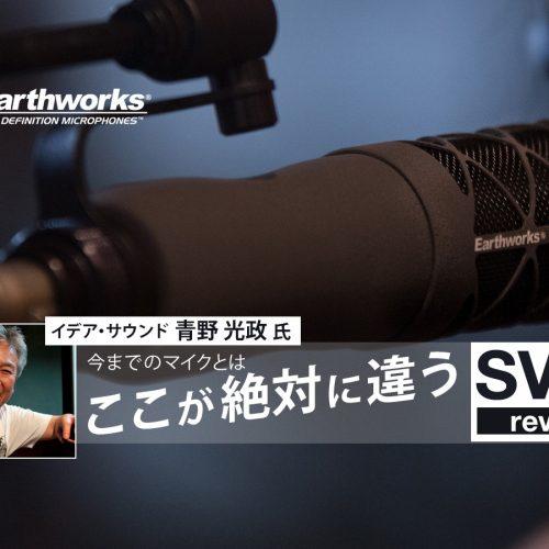 Earthworks SV33 〜今までのマイクとはここが絶対に違う〜