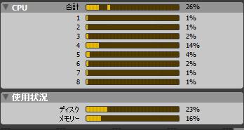 sonarworks-user-review-3-keisuke-umemura_cpu_after