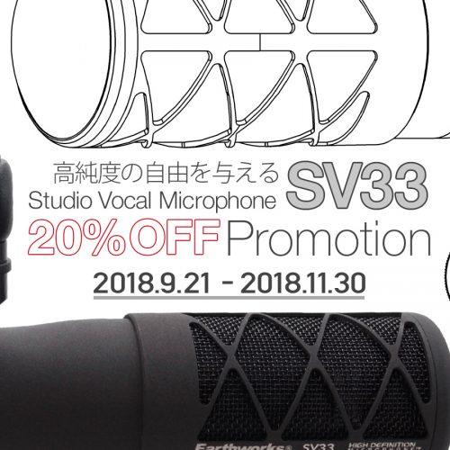 Earthworks SV33 20%オフ Promotion