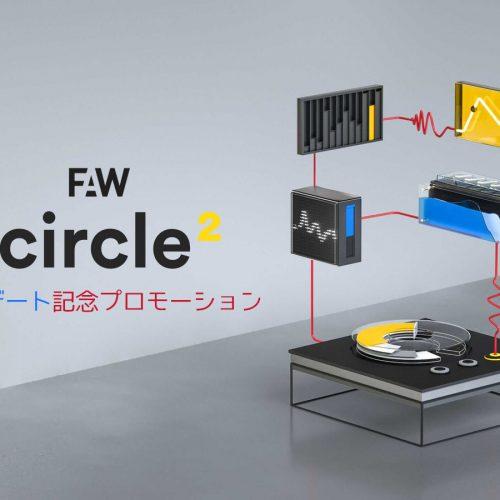 期間限定71%オフ!FAW Circle2.2 アップデート記念プロモーション