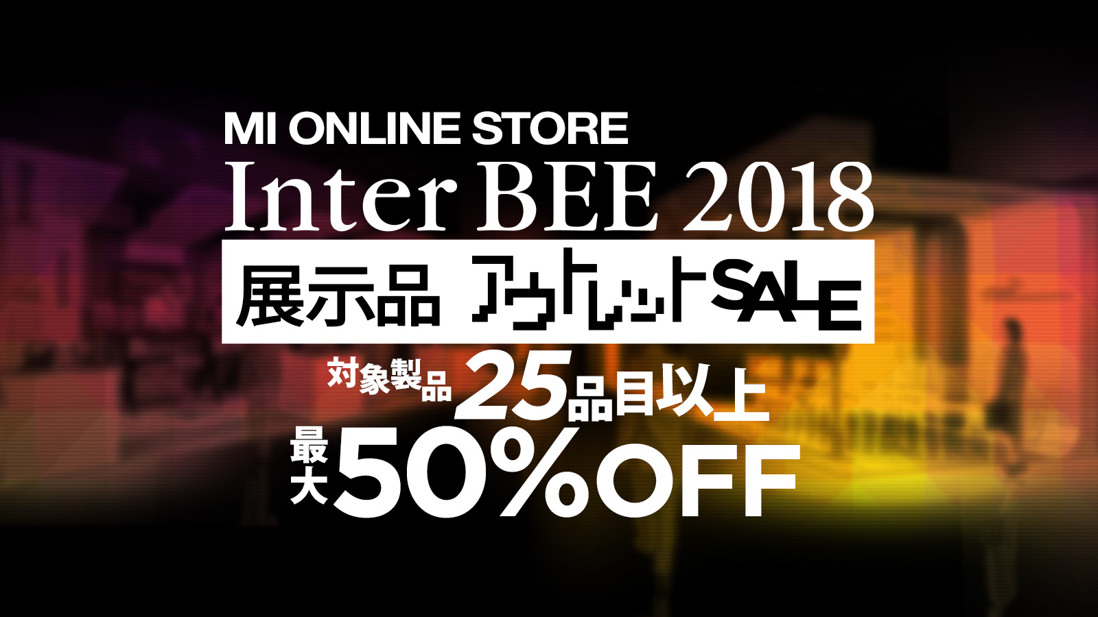 InterBEE 2018 展示使用品を一斉追加!MIストアのアウトレット・セール