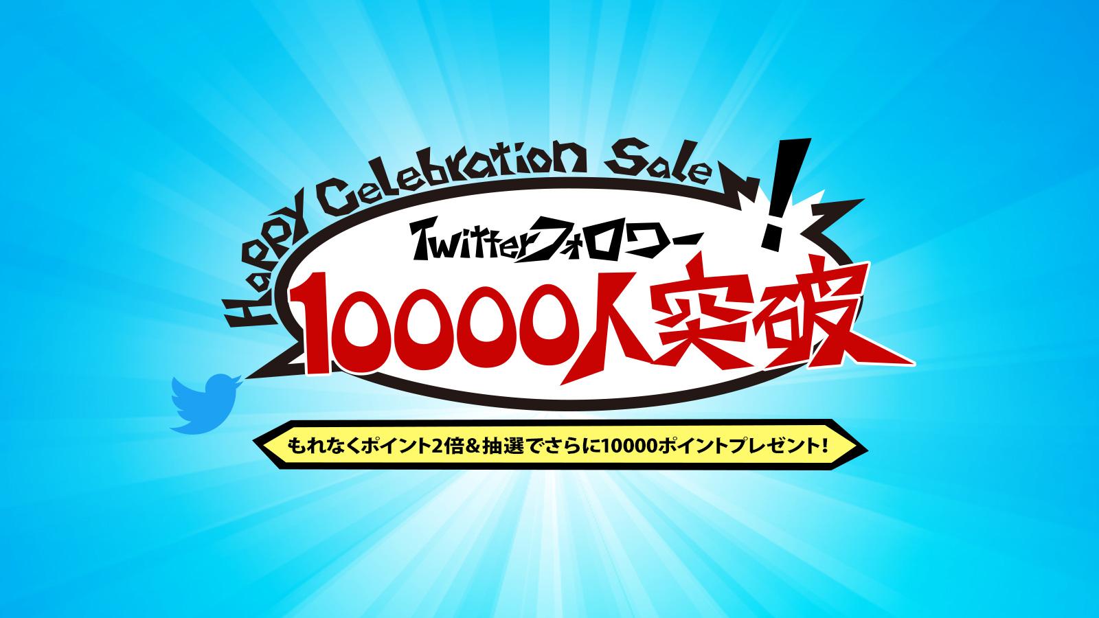 ついにフォロワー10000人突破!MIストア 「W」でお得なHappy Celebration Sale!