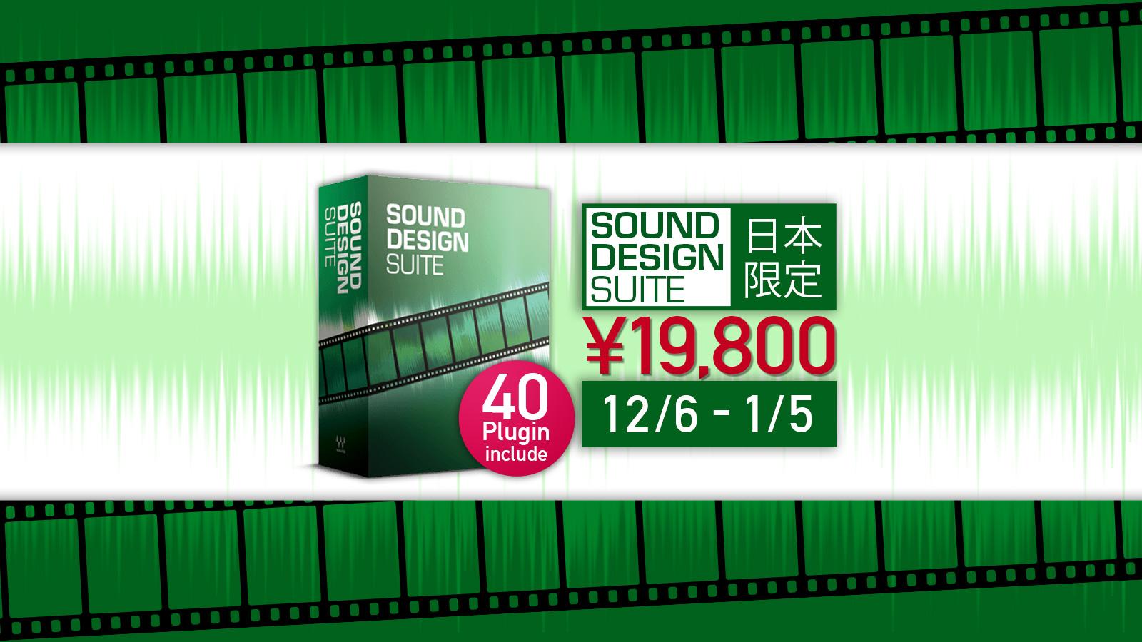 Waves Sound Design Suite 90%オフ!日本限定プロモーション