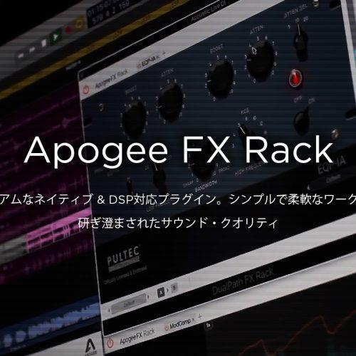 Apogee FX Rackシリーズ