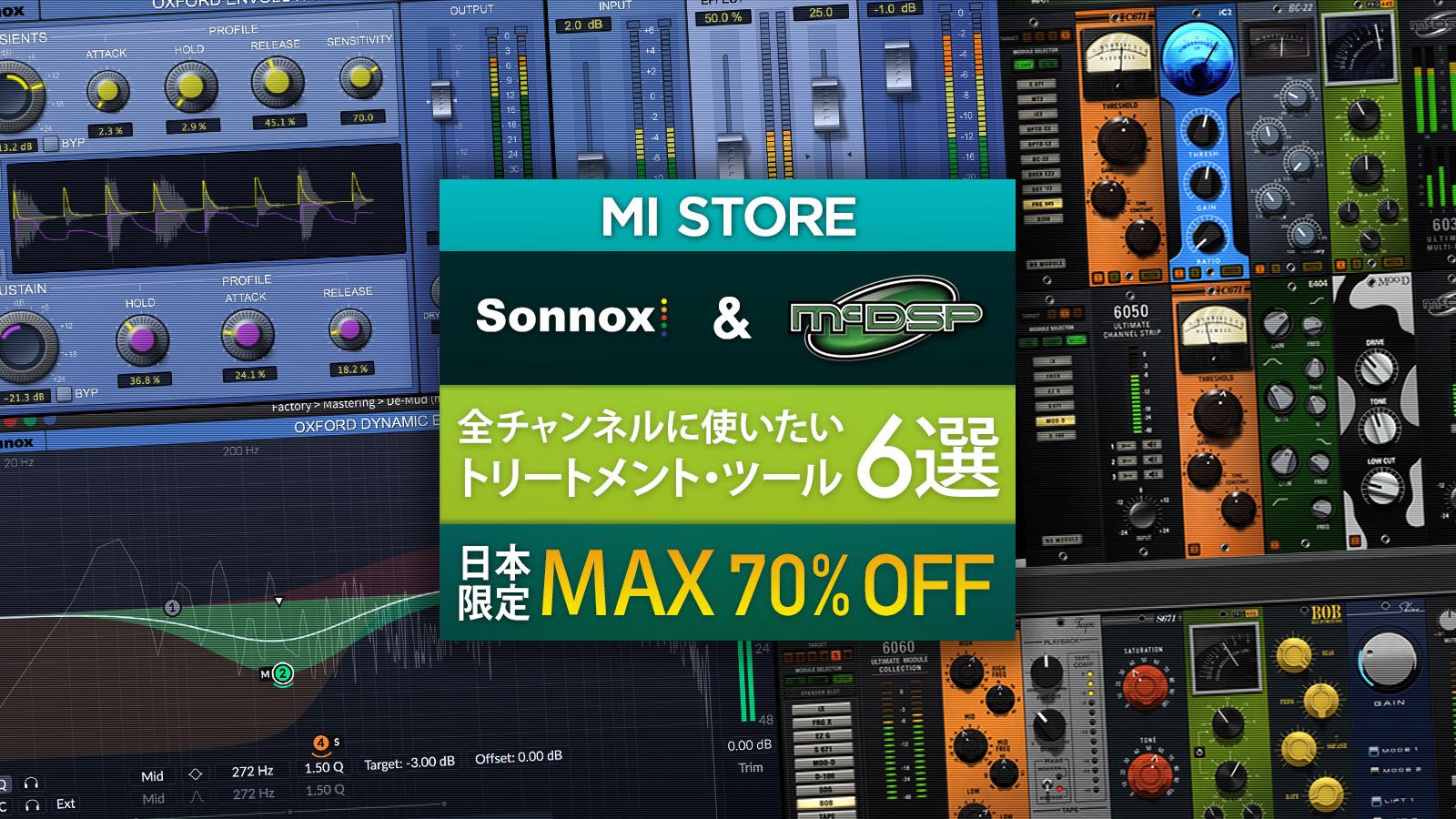 全チャンネルに使いたいトリートメント・ツール 6選!MIストア Sonnox & McDSP 日本限定セール