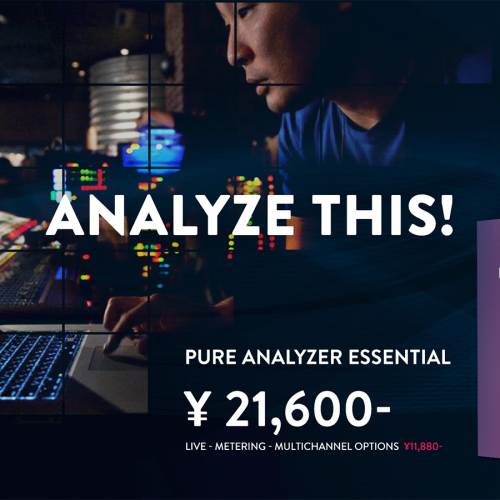 Flux:: Pure Analyzer Essentialと3種類のAdd-onが、今なら50%オフ!