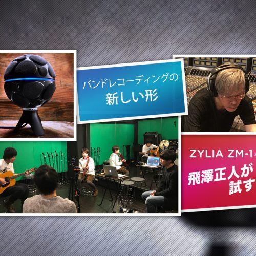 バンドレコーディングの新しい形。ZYLIA ZM-1を飛澤正人が試す