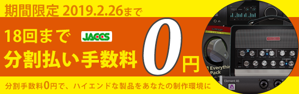 分割支払い手数料0円キャンペーン