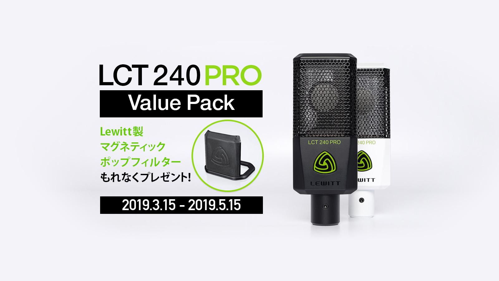 今ならポップフィルターが付いてくる!<br>Lewitt LCT 240 Pro Value Pack + Pop Filter プロモーション