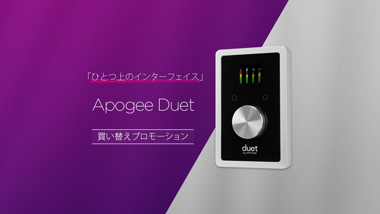 数量限定!「ひとつ上のインターフェイス」Apogee Duet 買い替えプロモーション