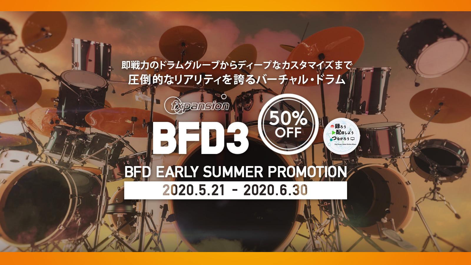 「リアルを追求する」ドラム音源の決定版が50%OFF!  BFD3アーリーサマープロモーション