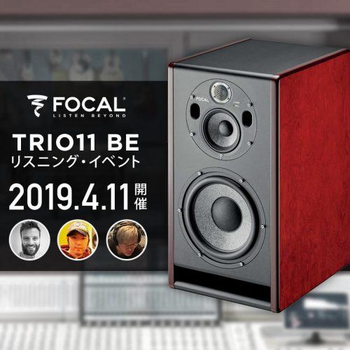 究極のオールラウンダー・リファレンスの魅力を味わう!Focal Trio 11 リスニング・イベント開催!