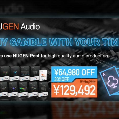 Nugen Audio Post Packが33%OFF!