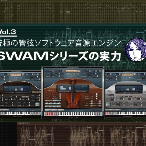 究極の管弦ソフトウェア音源エンジン、SWAMシリーズの実力 vol.3 後編