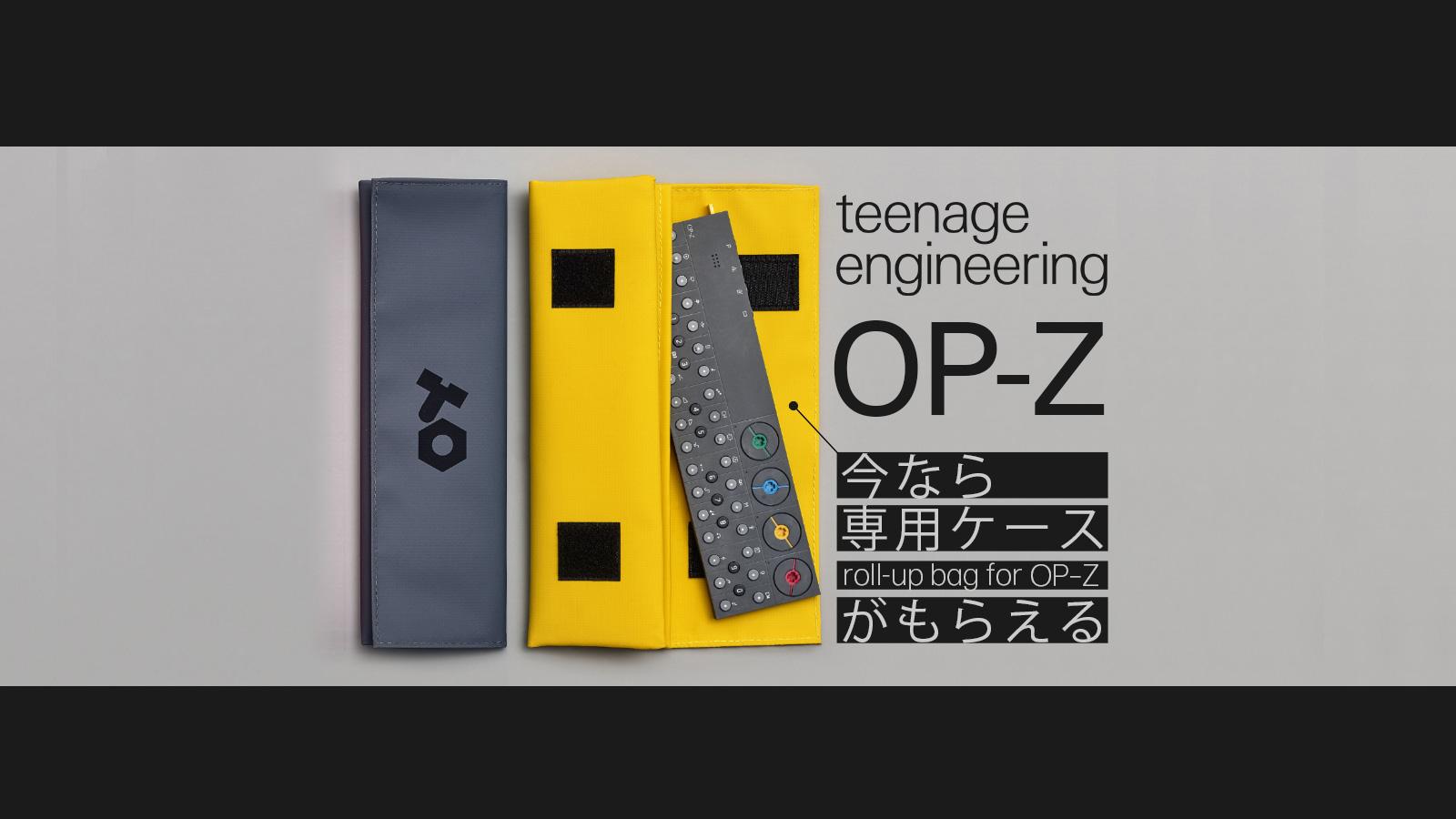 今なら専用ケースをプレゼント! Teenage Engineering OP-Z + case プロモーション