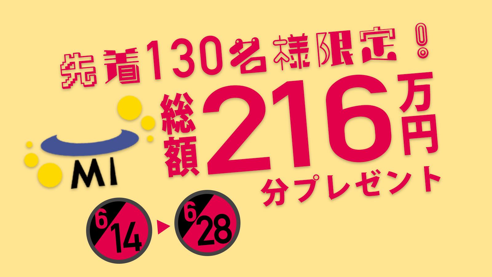 先着130名様に、総額216万円分プレゼント!<br>MIストア まとめ買いクーポンキャンペーン
