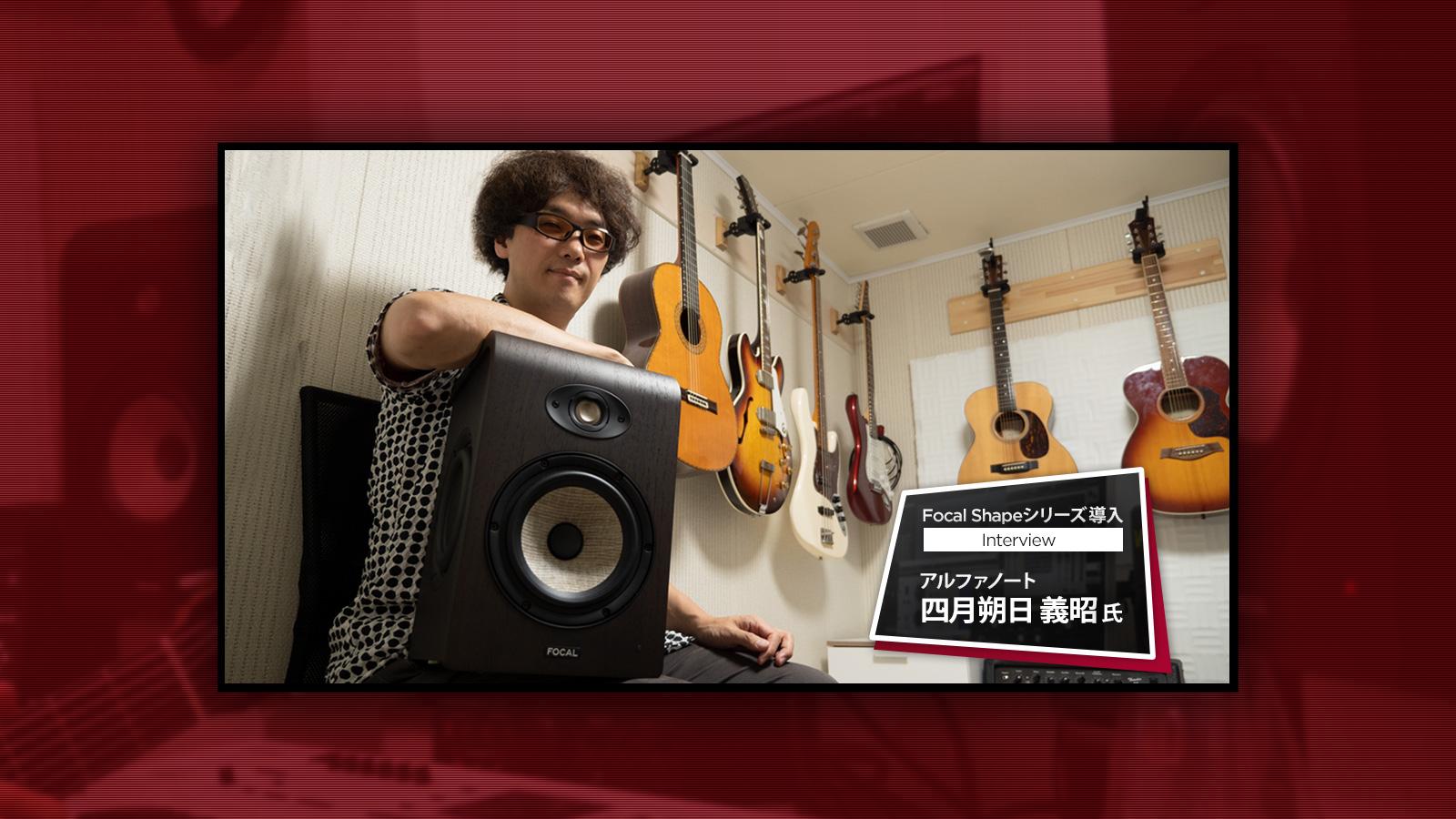 Focal Shapeシリーズ導入インタビュー:アルファノート四月朔日 義昭