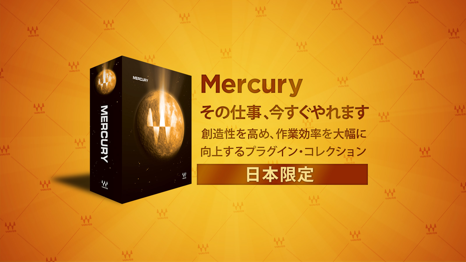 「その仕事、すぐやれます。」Waves Mercury 日本限定バンドル & アップグレード プロモーション