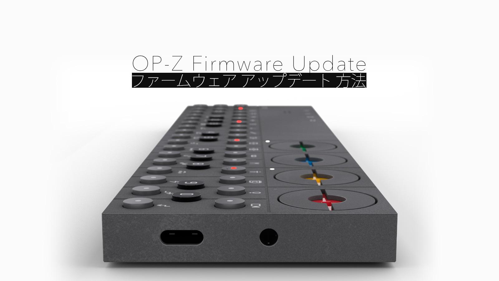 OP-Z ファームウェア OS 1.2.5リリース & アップデート方法のご案内