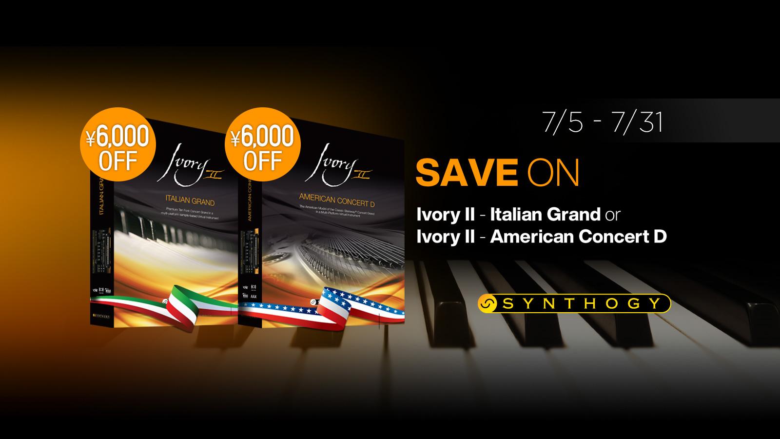 今だけ6,000円オフ!Synthogy Ivory II American Concert D or Ivory II Italian Grandプロモーション