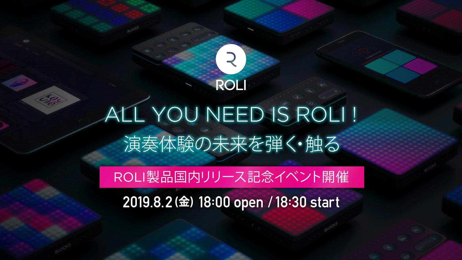ALL YOU NEED IS ROLI!<br>ROLI製品国内リリース記念イベント