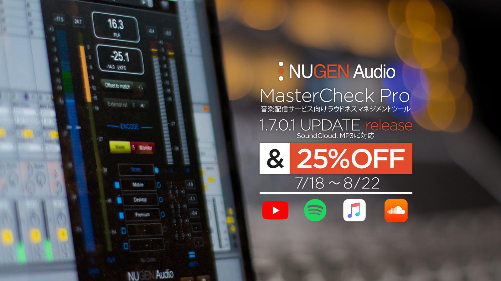 Nugen Audio Master Check Pro 1.7.0.1リリース & 25% OFF プロモーション