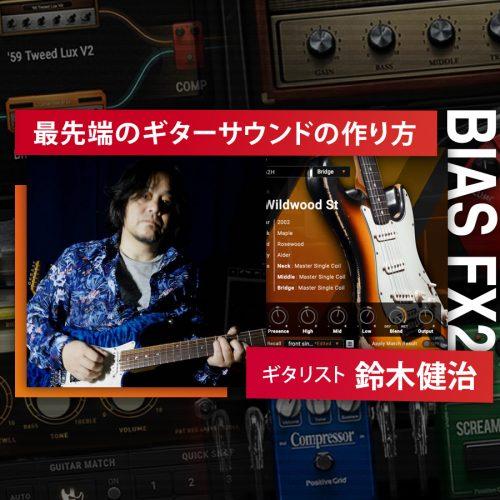 〜最先端のギターサウンドの作り方〜 BIAS FX2 鈴木健治