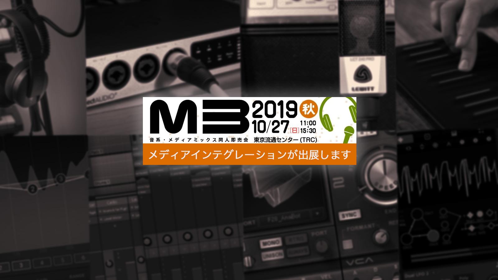 10月27日(日)「M3-2019 秋」音系・メディアミックス同人即売会出展のお知らせ
