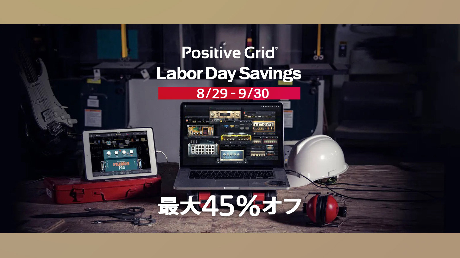 BIAS FX 2.0も特別価格!Positive Grid Labor Day Savings プロモーション