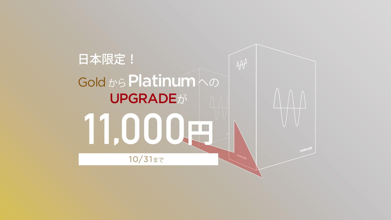 日本限定!Waves GoldからPlatinumへのアップグレードが11,000円!