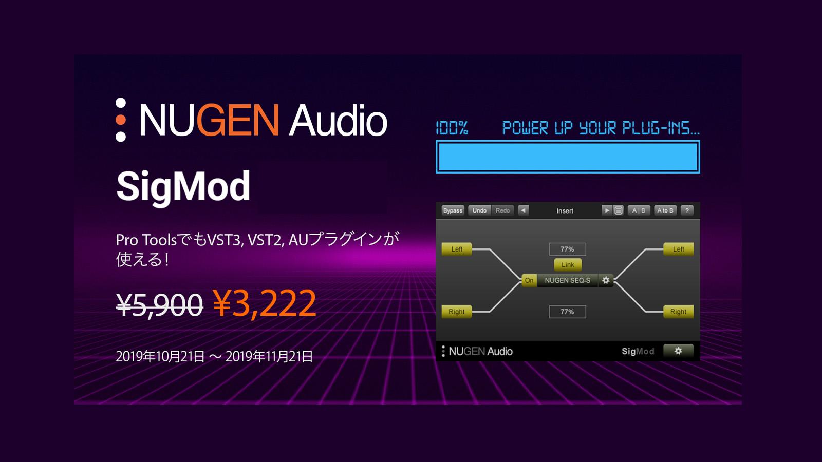 VST3、VST2、AUプラグインをあらゆるDAWで使えるようになる、Nugen Audio SigModが45%OFF!