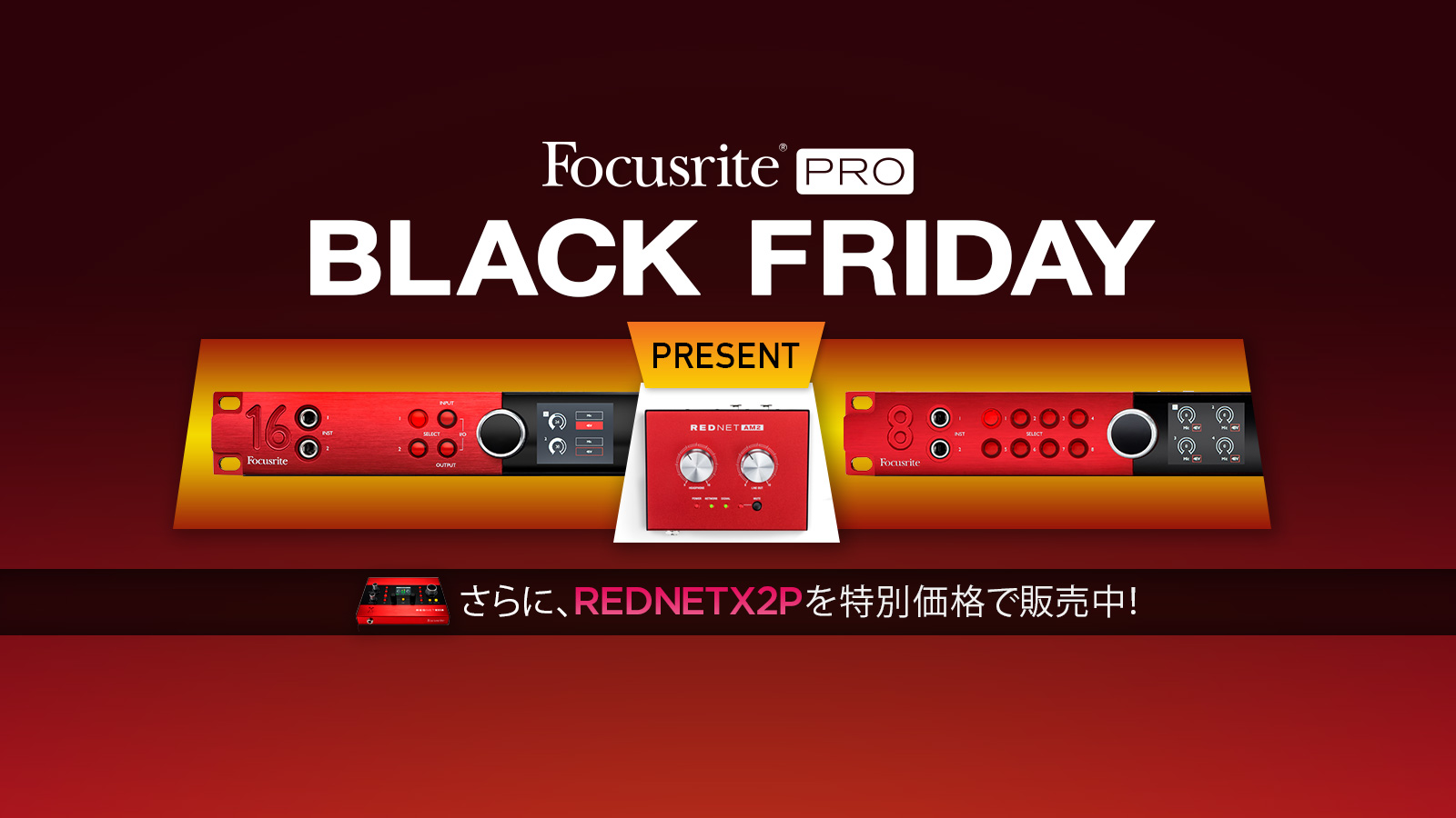 Pro Tools / Native 環境にDante導入を。Focsurite Black Friday Promotion