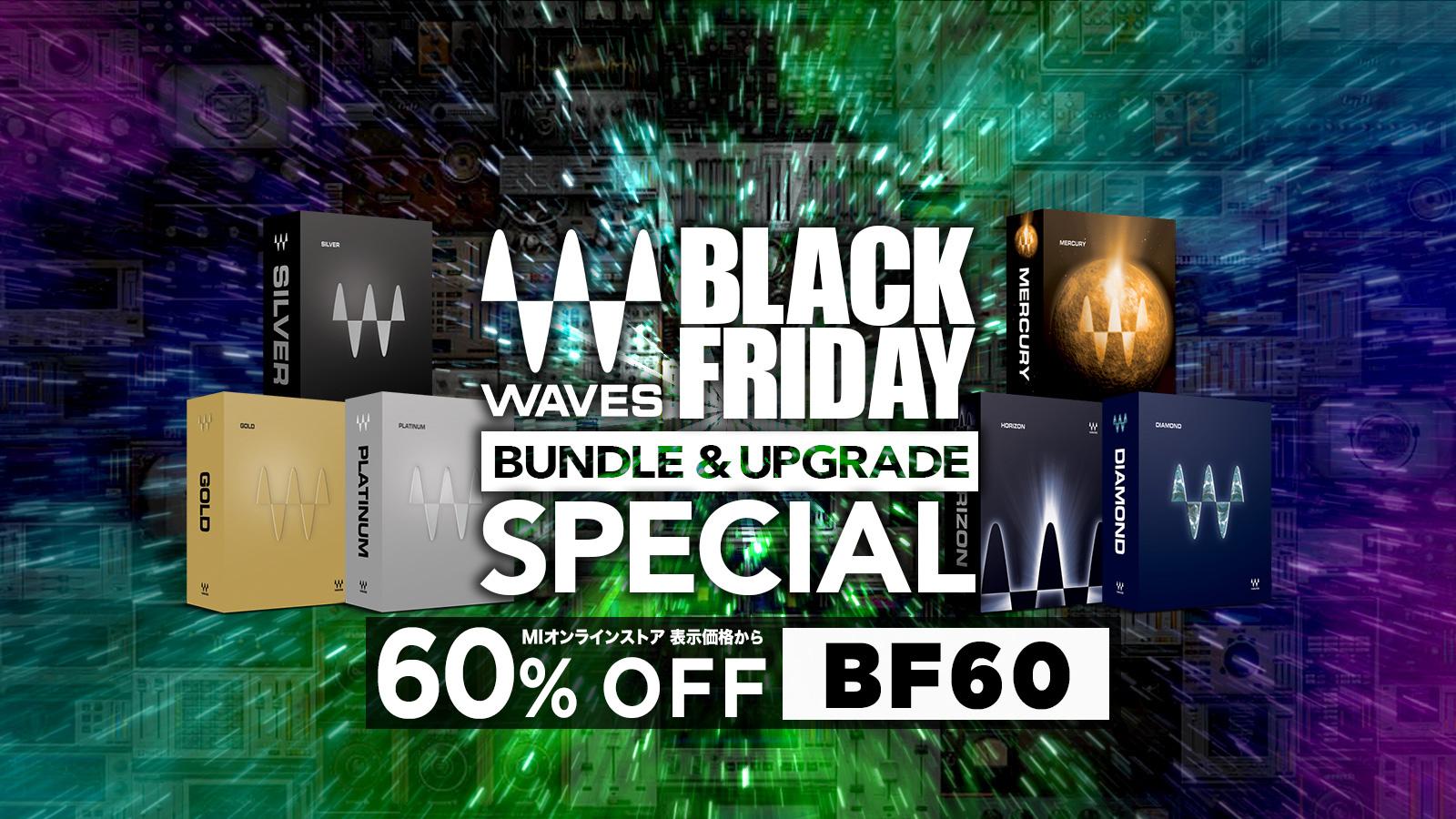 Waves ブラックフライデーセール!<br>バンドル & アップグレード特集