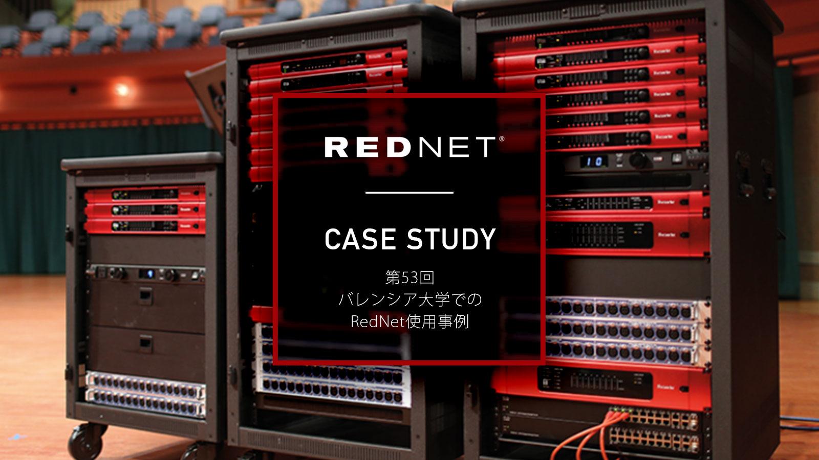 第53回 バレンシア大学でのRedNet使用事例