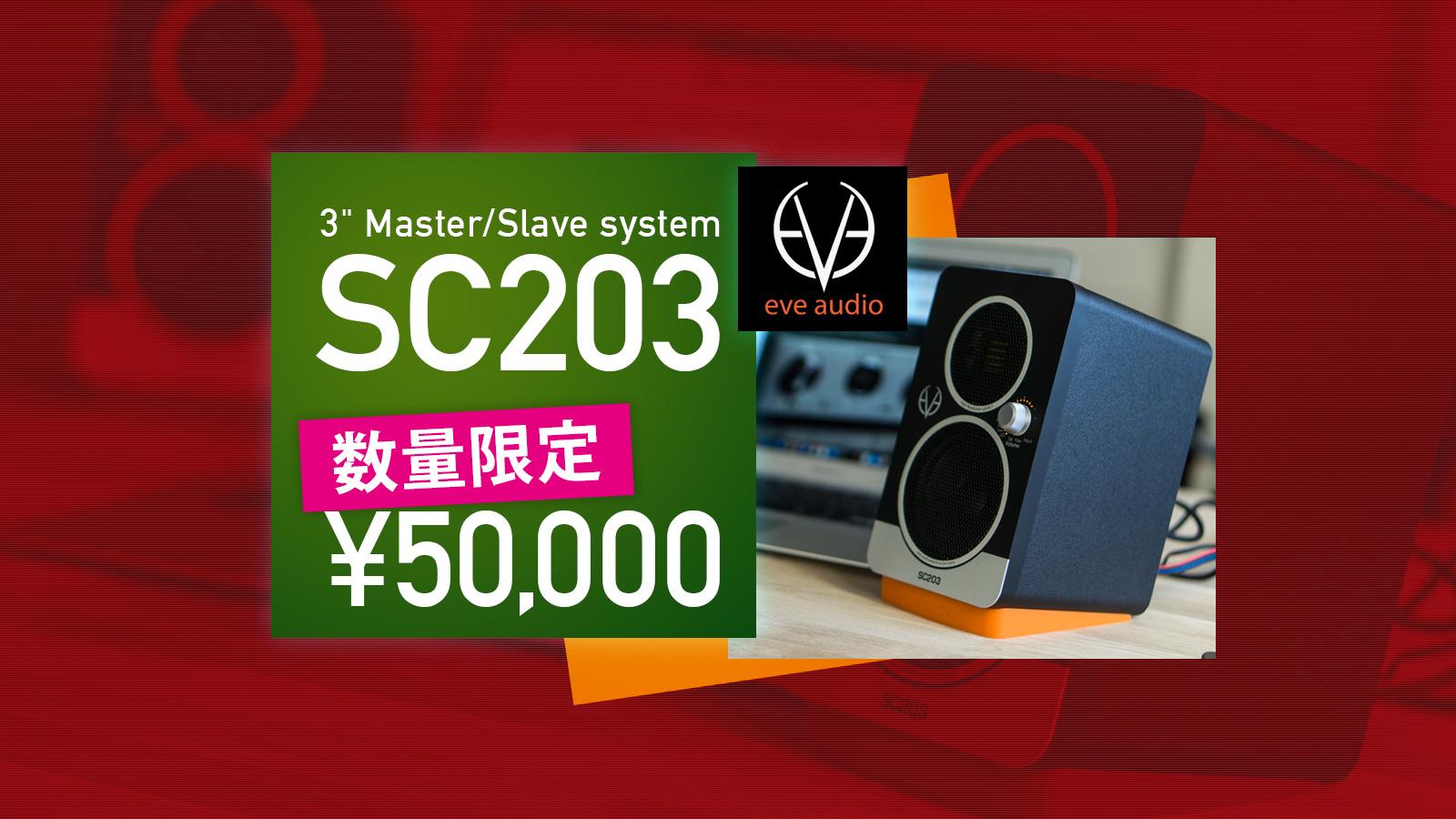 EVE Audio SC203が数量限定の特別価格、50,000円