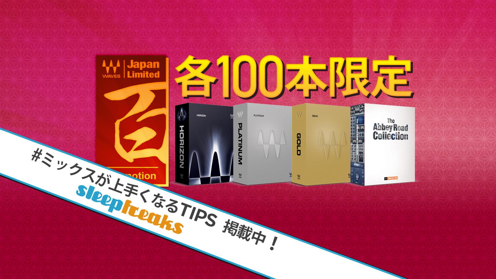 数量限定!Waves Japan Limited 「限定:100」 Promotion