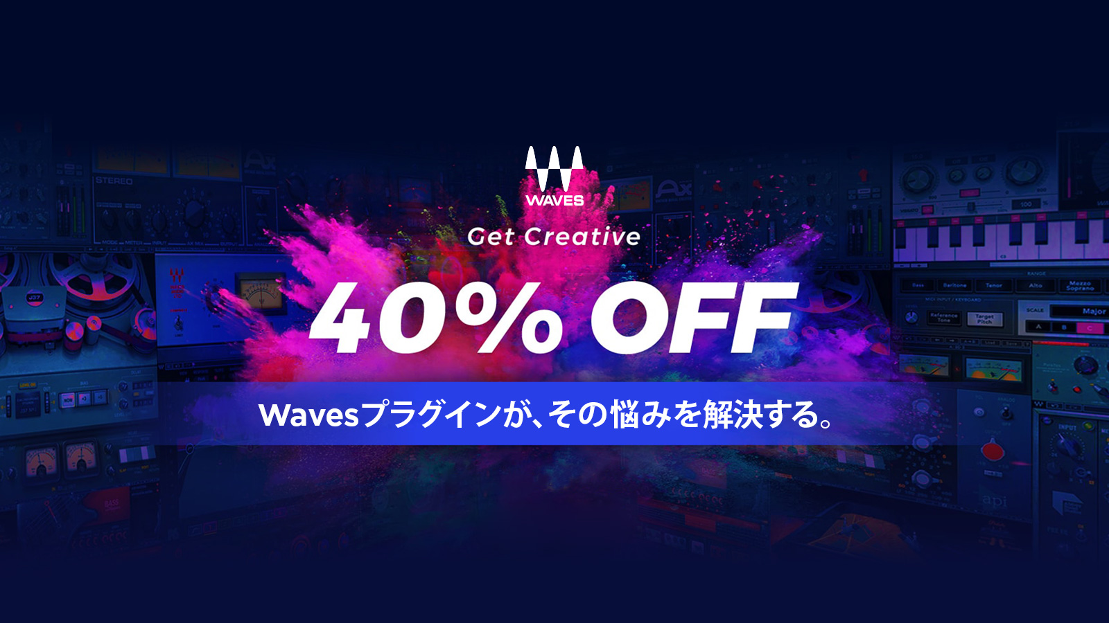 Waves Get Creative Sale!